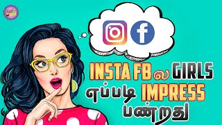 How to Impress a Girl on Instagram & Facebook? (Tamil) | Flirt with a girl ( Life Hacks )