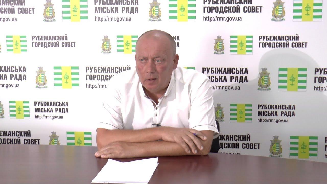 Городской голова Хортив С.И. информирует рубежан
