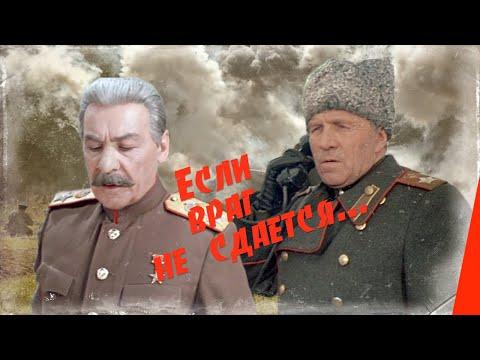 Если враг не сдается... (1982) фильм