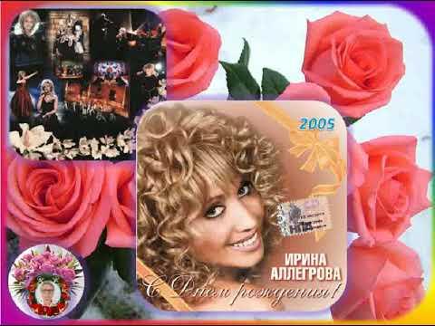 Ирина АЛЛЕГРОВА - альбом С днём рождения! - 2005г.- БЛЕСК !!!!