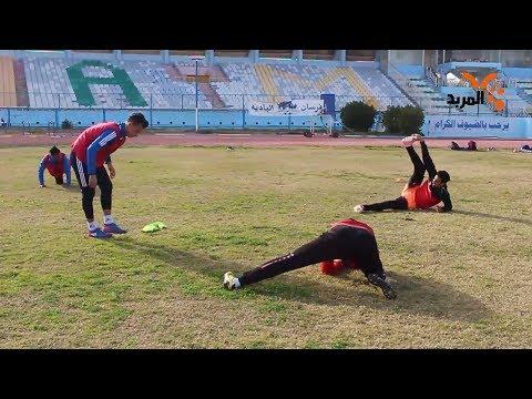 شاهد بالفيديو.. السماوة يكثف استعداداته لخوض منافسات الدوري الممتاز #المربد