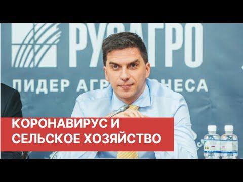 Как меняется потребление во время кризиса? Генеральный директор ГК «Русагро» Максим Басов