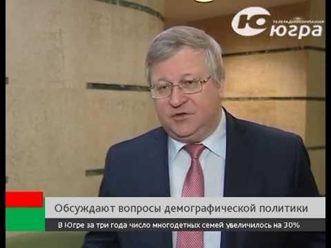 Ханты-Мансийский округ сделает ставку на многодетную семью, новый закон