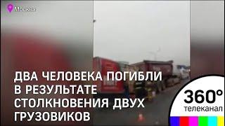 Два человека погибли в результате столкновения двух грузовиков на МКАД