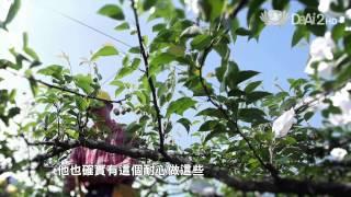 【農夫與他的田】預告 - 20140426 - 三星有機梨田
