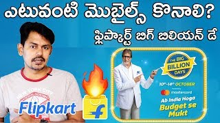 flipkart big billion days 2018: Discount, Offers, best Deals and Sales ~ in Telugu ~ Tech-logic