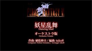 """""""妖星乱舞"""" (Dancing Mad, the final battle theme of """"Final Fantasy VI"""") for MIDI Orchestra"""