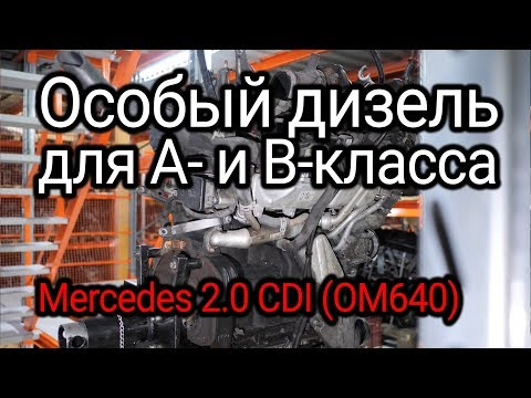 2-литровый дизель для А- и B-класса Mercedes (OM640). Что можно сказать о его надежности?