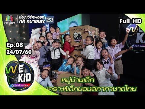 WeKid Thailand เด็กร้องก้องโลก    EP. 08   24 ก.ค. 60 Full HD