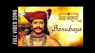 Jai Malhar: Banubaya Full Song