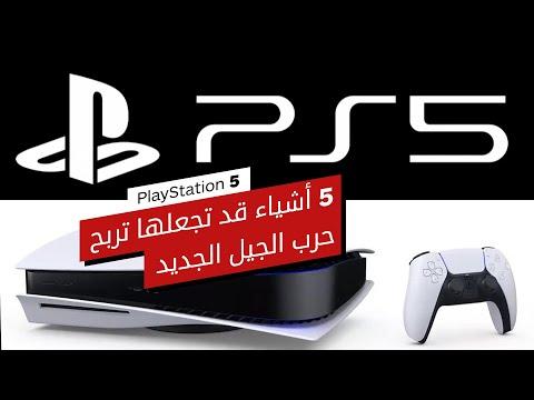 5 أشياء قد تجعل PS5 يربح حرب الجيل الجديد