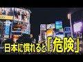 【海外の反応】「世界一●●な都市に東京が選ばれたが…」これに慣れると危険だぞ!
