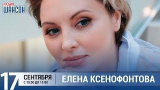 Елена Ксенофонтова в утреннем шоу «Настройка»