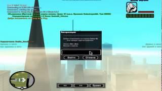 Способ взлома аккаунта на любом сервере Samp