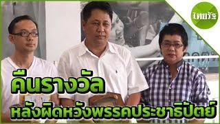 คืนรางวัลหลังผิดหวังพรรคประชาธิปัตย์ | 07-06-62 | ข่าวเย็นไทยรัฐ