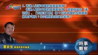 09182019時事觀察 第1節:霍詠強 --香港人認識中國的真實面貌嗎?