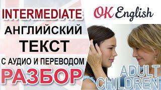 Adult Children. Разбор английского текста среднего уровня. English level Intermediate