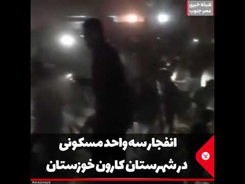 فيديو.. قتيل و4 جرحى في انفجار دمر 3 منازل جنوب إيران