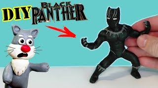 ЧЕРНАЯ ПАНТЕРА 2018  МАРВЕЛ ЛЕПИМ ИЗ ПЛАСТИЛИНА | DIY Black Panther Marvel from plasticine