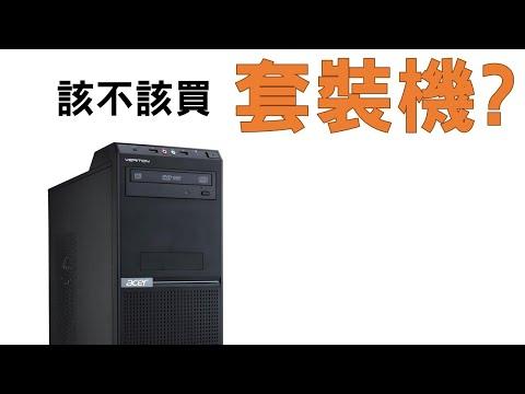電腦買套裝機或是自組機的差別,哪個比較好呢?