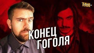 Гоголь. Страшная месть – Обзор фильма. Гоголь Страшная месть чем понравилось?