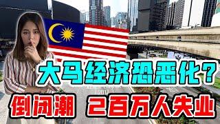 马来西亚经济衰退! 掀倒闭潮,200万人恐失业?政局动荡 外资撤走 非法劳工 【政经10分钟 EP113】