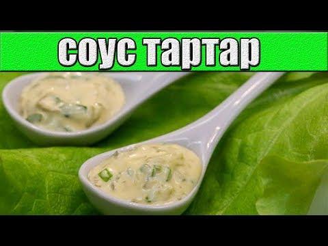 Соус Тартар в домашних условиях.Соус Тартар рецепт.