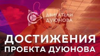 🏆 Достижения проекта «Двигатели Дуюнова»