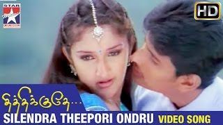 Thithikudhe Tamil Movie Songs High Quality Mp3 | Silendra Theepori Ondru Video Song | Jeeva | Sridevi | Vidyasagar