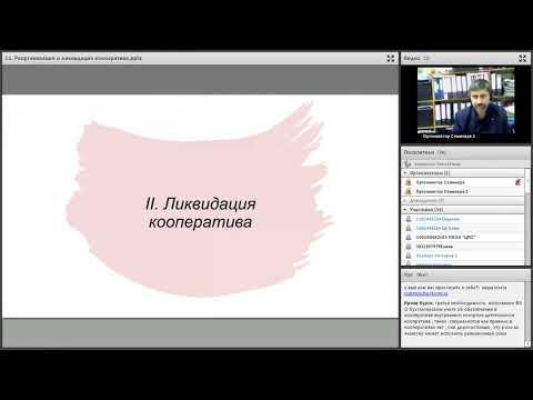 9  Реорганизация, ликвидация кооператива