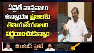 YCP MLA Kurasala Kannababu Sensational Comments On Chandrababu Naidu In AP Assembly | ABN
