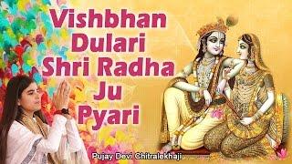 वृषभान दुलारी श्री राधा जू प्यारि Devi Chitralekhaji