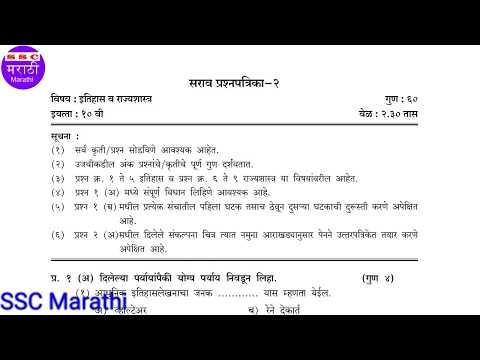 History | Set 2 | Marathi Medium | SSC Practice paper | Balbharthi Marathi Medium Paper | 10th