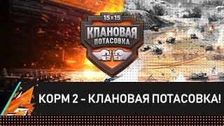 КОРМ 2 - ШОУ МАТЧИ СНГ ПРОТИВ ЕВРОПЫ!