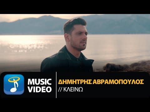 Δημήτρης Αβραμόπουλος - Κλείνω   Dimitris Avramopoulos - Kleino (Official Music Video HD)