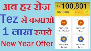 Tez App Se Har Roj Kamao 1 Lakh Rupaye || How To Earn 1 Lakh Rupees From Tez App || New Year Offer