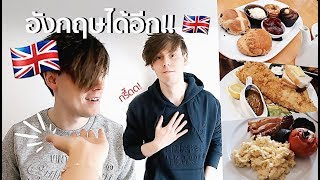 VLOG 10 ความอังกริ๊ดอังกฤษในทริปเดียว?! Lookbook, ตะลุยกินรัวรัว 🇬🇧 | #สตีเฟ่นโอปป้า