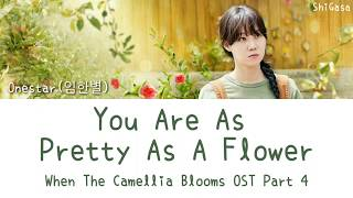 Onestar (임한별) - You Are As Pretty As A Flower 꽃처럼 예쁜 그대 (When The Camellia Blooms OST Part 4) Lyrics