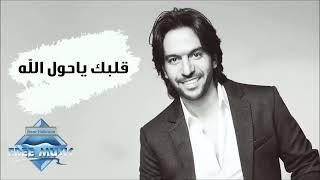 Bahaa Sultan - Albak Ya Hawl El Lah (Audio) | بهاء سلطان - قلبك يا حول الله