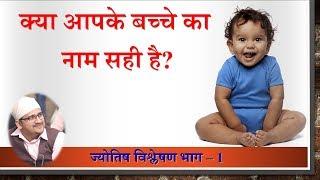 बच्चे का नाम कैसे रखें ? - Full Series