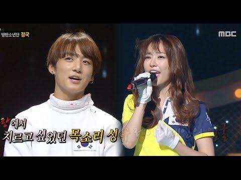 "JungKook(BTS) X LadyJane - ""I'm In Love"" Cover [The King Of Mask Singer Ep 71]"
