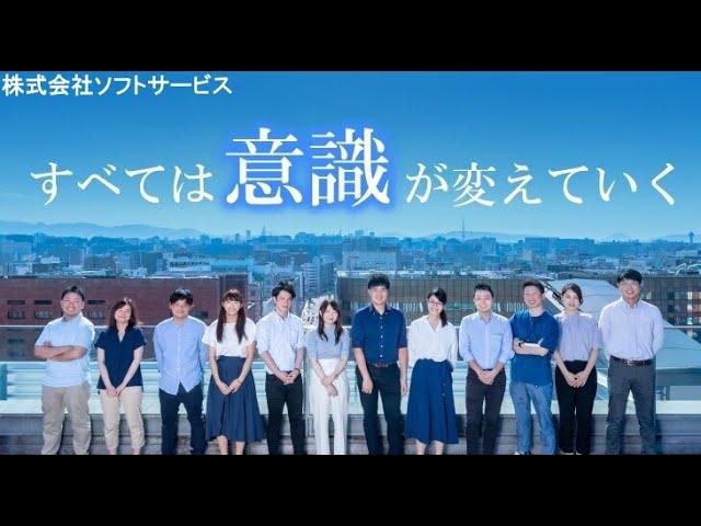【ソフトサービス】新卒採用コンセプト紹介【2022新卒】