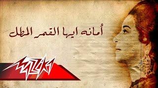 Amana Ayoha El Qamar - Umm Kulthum أمانه ايها القمر المطل - ام كلثوم تحميل MP3