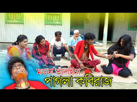 পাগলা কবিরাজ | মডার্ন ভাদাইমা| ১০০% হাসির কৌতুক| Bangla New Mordan Vadaima