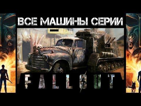 Fallout 4 - ВСЁ О МАШИНАХ