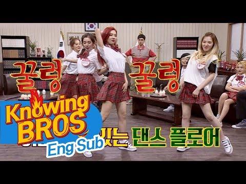 레드벨벳, 걸그룹 향한 욕망 가득(!) '댄스 플로어' (꿀렁꿀렁~) 아는 형님 84회