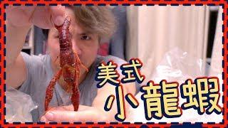【日全食】美國都食小龍蝦?文青手工店