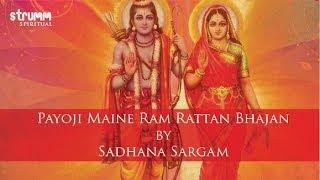 Payoji Maine Ram Rattan Bhajan by Sadhana Sargam