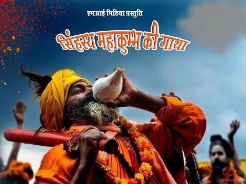 History of Sinhast Maha Kumbh Ki Gatha