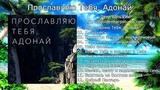 Прославляю Тебя, Адонай (Пётр Бальжик)